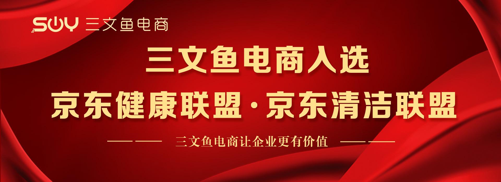 """喜报!三文鱼电商首批入选""""京东健康联盟""""、""""京东清洁联盟"""""""