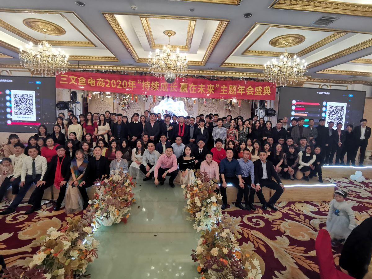 """三文鱼电商2020""""持续成长赢在未来""""年会盛典"""